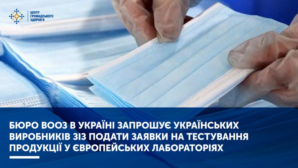 Бюро ВООЗ в Україні запрошує українських виробників ЗІЗ подати заявки на тестування продукції у європейських лабораторіях