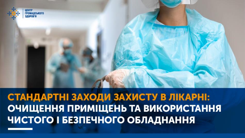 Стандартні заходи захисту в лікарні: очищення приміщень та використання чистого і безпечного обладнання